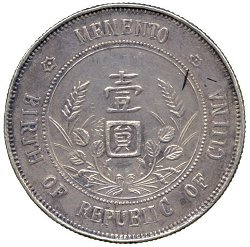 "Reverse side of Sun Yat-sen ""Memento"" Coin"