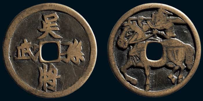 "Horse coin with inscription               ""wu jiang sun wu"" meaning General Sun (Sun Tzu)               of the State of Wu"