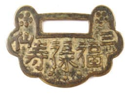 Chinese charm with inscription                                   written horizontally