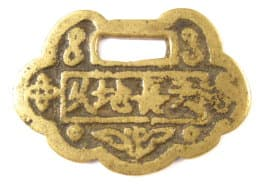 Old Chinese lock           charm obverse side