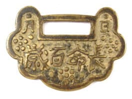 Old Chinese lock charm reverse side