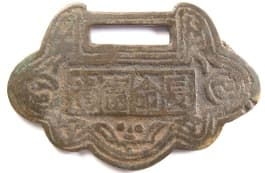 "Chinese lock             charm with inscription ""chang ming fu gui"""