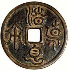 Confucian Charm with inscription written in Tadpole Script
