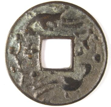 Tai                     he zhong bao charm with two magpies on reverse side