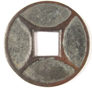 Tai                     he zhong bao charm with four radiating lines on                     reverse side