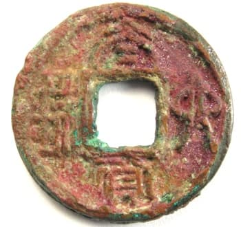 Tai huo liu zhu coin cast in Chen of                               the Southern Dynasties