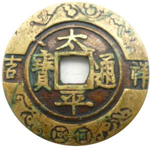 Tai Ping Tong Bao charm from Qing Dynasty