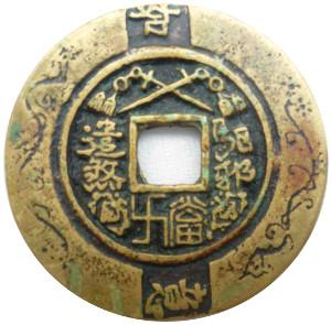 Reverse side of Tai Ping Tong Bao Charm