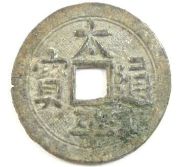 "Chinese charm with                                 inscription ""tai ping tong                                 bao"""