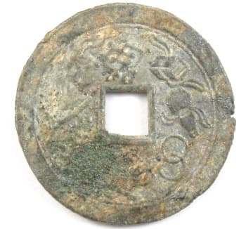 "Reverse side of ""tai ping tong                             bao"" charm displaying many auspicious                             symbols"