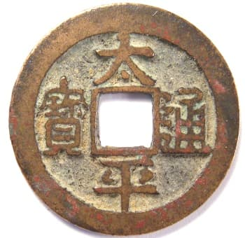 "Northern                   Song ""tai ping tong bao"" cash coin with four                   lines radiating from square hole on reverse side"