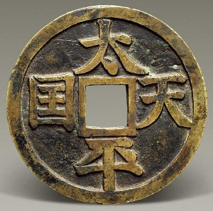 "Taiping Rebellion ""Taiping Tian Guo"" vault protector coin"