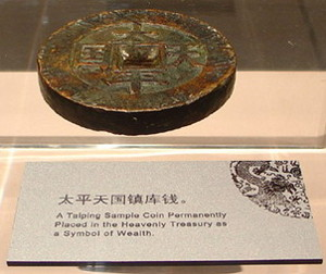 Taiping Heavenly Kingdom vault protector coin at Taiping Heavenly Kingdom History Museum