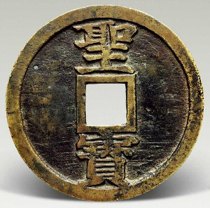 Reverse side of Taiping Rebellion vault protector coin