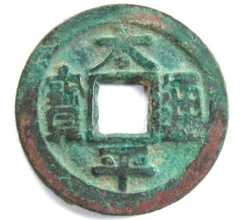 "Song Dynasty ""tai ping tong                           bao"" coin"