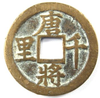 "Old               Chinese horse coin with inscription ""Tang General               1,000 li"""