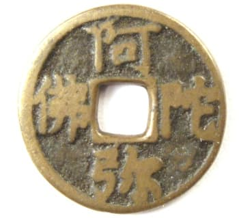 Chinese Buddhist temple coin with inscription A Mi Tuo Fo