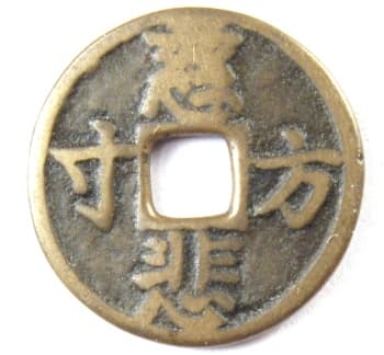 "Chinese Buddhist temple coin with inscription                     meaning ""compassionate heart"""
