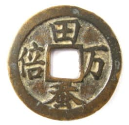 Old Chinese               charm related to rice and silkworm production