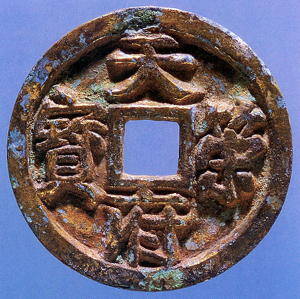Very rare Tian Ce Fu Bao gilt bronze coin (National Museum of China)