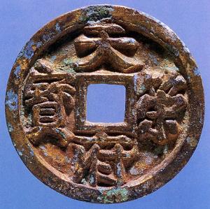 Very rare Tian Ce Fu Bao gilt bronze coin (National Museum of China)