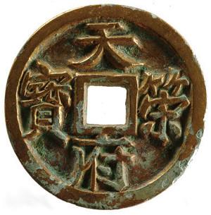 Tian Ce Fu Bao gilt bronze coin (Shanghai Museum)