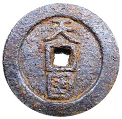 Taiping Rebellion Iron Coin