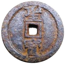 Reverse side of Taiping Rebellion Iron Coin