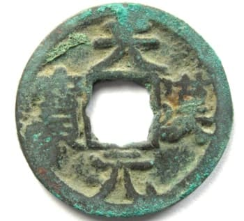 Former Shu Kingdom                                       tian han yuan bao coin from the                                       Ten Kingdoms