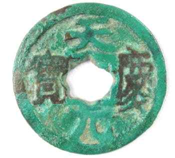 Liao                                           Dynasty coin Tian Qing Yuan                                           Bao with flower hole