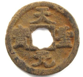 tian sheng yuan bao                                       coin with flower hole from                                       Northern Song