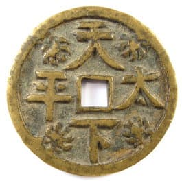 "Old Chinese large coin with inscription ""peace under heaven"" (Tian Xia Tai Ping)"