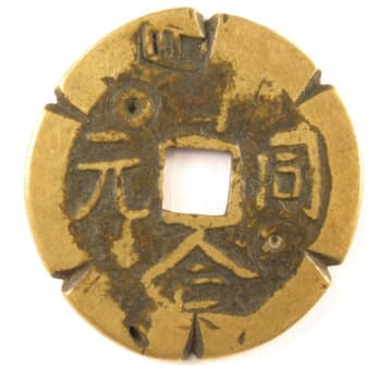 Old Chinese               token with chop marks and edge cuts