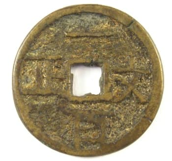 Chinese token             with auspicious saying