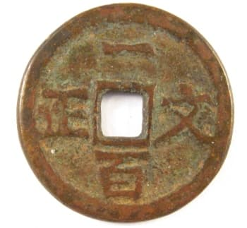 Chinese token           with good luck saying