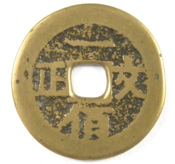Chinese             token with good luck inscription
