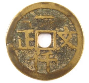 Old Chinese token           equal to 1000 cash coins