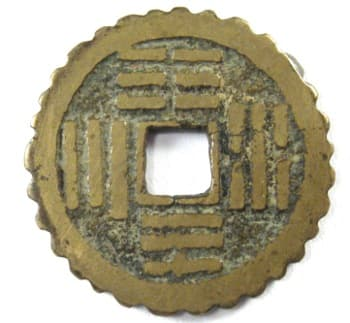 Reverse side               of Chinese token displaying trigrams