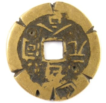 "Other side of ""double obverse""                     Chinese token"