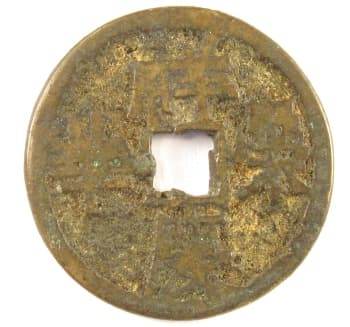 Reverse side of           old Chinese token with lucky saying