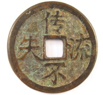 Old Chinese token           with lucky saying