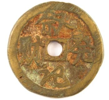 Reverse side of           Chinese token with value of 1000 cash coins