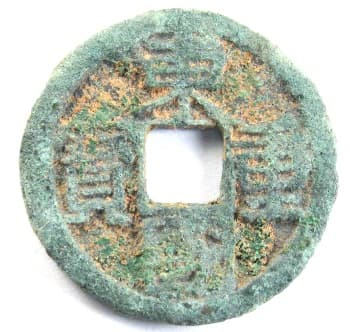 "Korean ""tong guk chung                 bo"" coin cast during years 998-1097 of reign of                 King Sukjong"