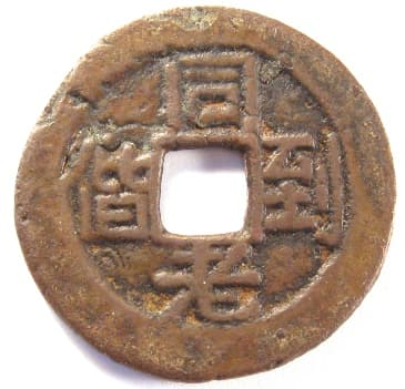 "Chinese             marriage charm with inscription meaning ""May you grow             old together"" (tong xie dao lao)"