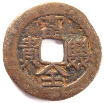 "Chinese marriage charm with             inscription meaning ""Wealth and honor both             complete"" (fu gui shuang quan)"