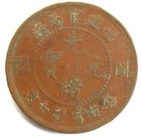 "Chinese                 ""tong yuan"" (""tong ban"") machine                 struck coin from Qing (Ch'ing) Dynasty"