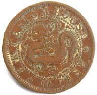 "Reverse side of Qing                 (Ch'ing) Dynasty ""tong yuan"" coin"
