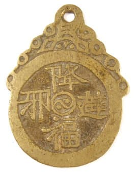 Ancient Chinese charm with Yin Yang symbol in                 center