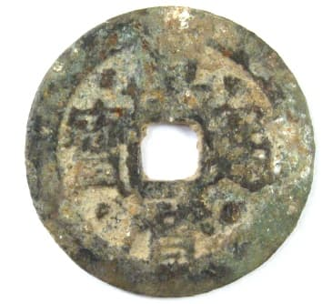 Ming Dynasty Wan Li Tong Bao coin with four                         stars on obverse