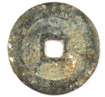 Reverse side of Wan Li Tong Bao Chinese coin